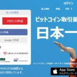 bitflyer (ビットフライヤー)仮想通貨取引所の登録・口座開設方法