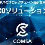 日本版ICOプラットフォーム「COMSA(コムサ)」が誕生