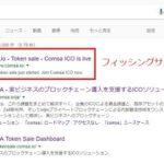 【注意】COMSAトークンセール開始、詐欺サイトにご注意